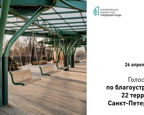 Голосование за благоустройство 22 территорий Санкт-Петербурга