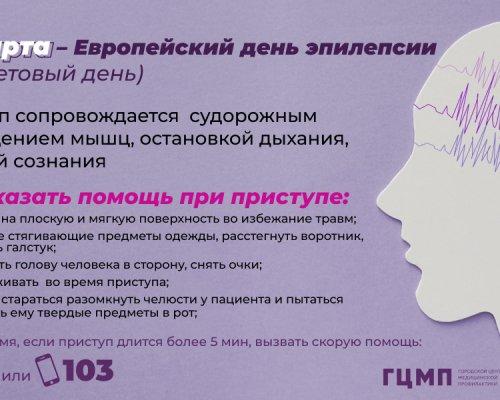 26 марта - европейский день эпилепсии