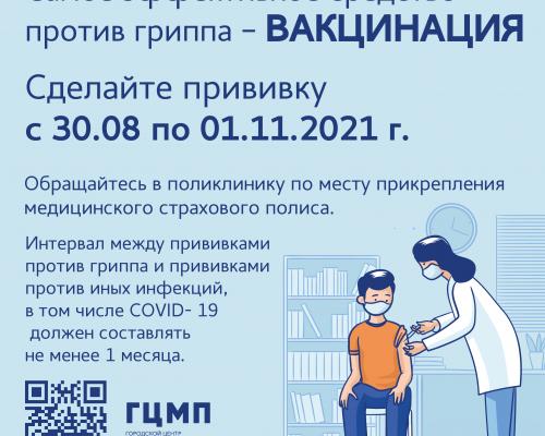 Эффективное средство против гриппа - ВАКЦИНАЦИЯ
