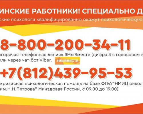 Горячая телефонная линия #МыВместе