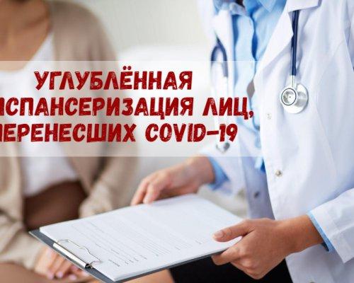 Углублённая диспансеризация лиц, перенесших COVID-19